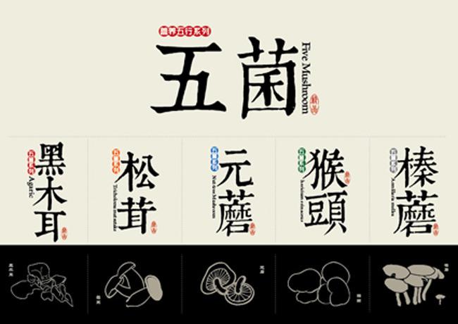 笔画结构字体设计