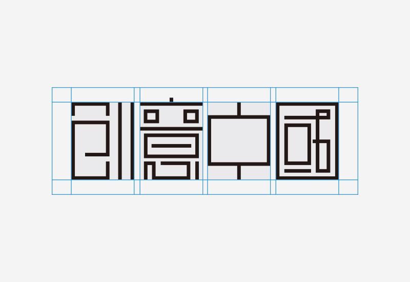 接下来适当的将笔画加粗并调整细节规范.-零基础的字学之路