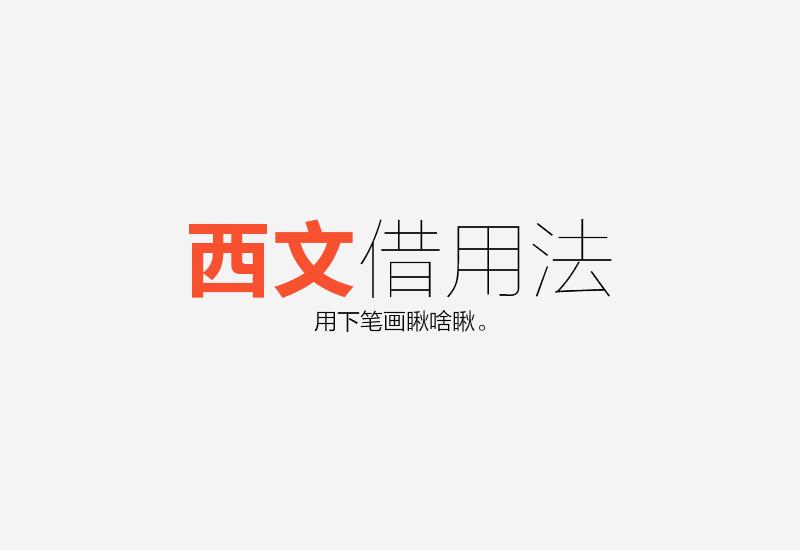 充当中文的基本笔画,加以融合改造,制造出别有-零基础的字学之路