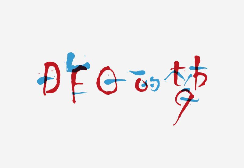 常规基础的字体设计