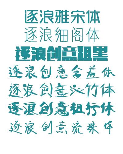 有哪些免费的中文字体可以下载?