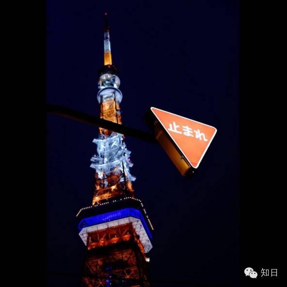 东京铁塔前的「停」标