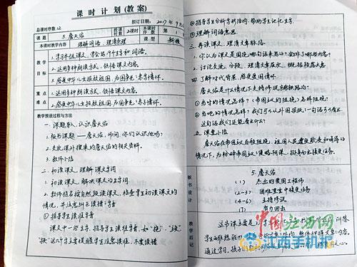 女教师备课本走红 网友:这才是为人师表!