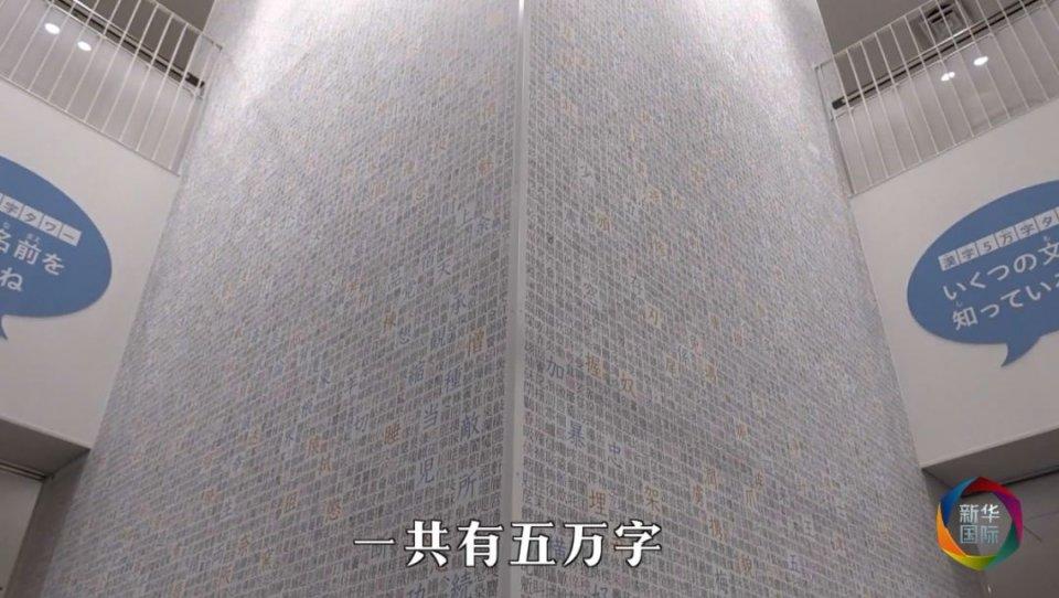 """图为""""五万汉字塔""""。(视频截图)"""