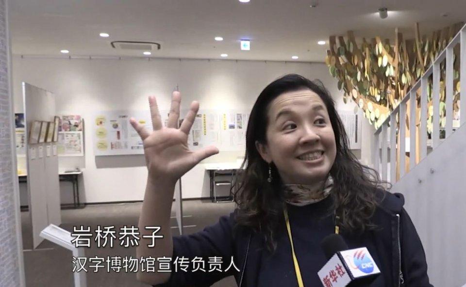 岩桥恭子接受采访。(视频截图)