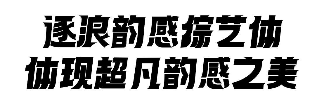 逐浪韵感综艺体01.jpg